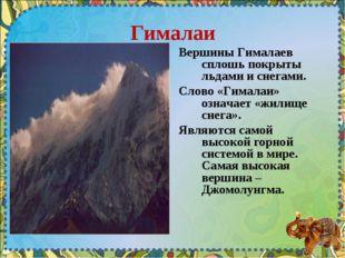 Гималаи Вершины Гималаев сплошь покрыты льдами и снегами. Слово «Гималаи» озн