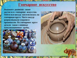 Гончарное искусство Высокого развития также достигло и гончарное искусство. П