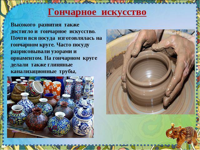 Гончарное искусство Высокого развития также достигло и гончарное искусство. П...