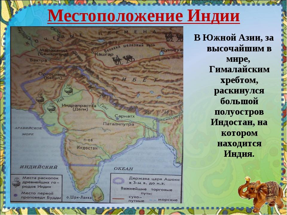 Местоположение Индии В Южной Азии, за высочайшим в мире, Гималайским хребтом,...