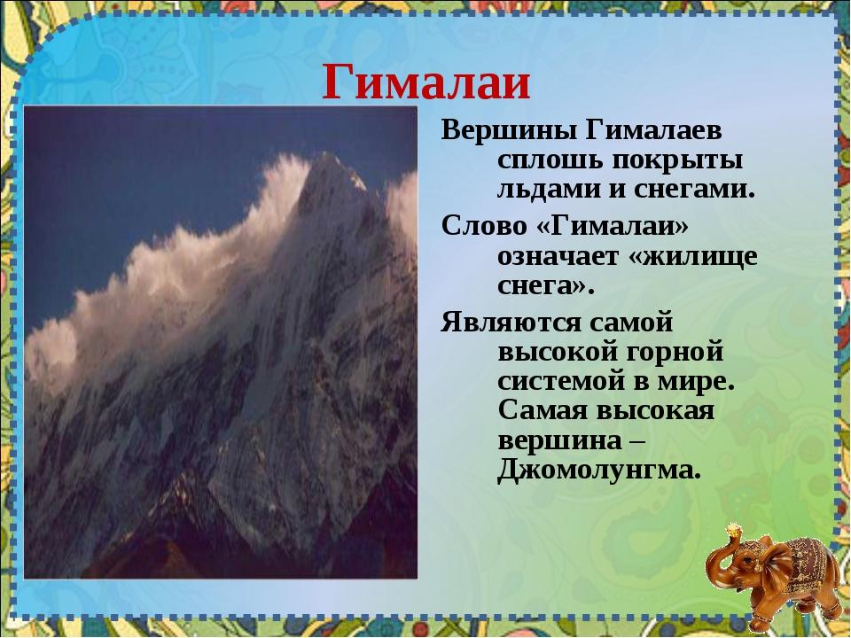 Гималаи Вершины Гималаев сплошь покрыты льдами и снегами. Слово «Гималаи» озн...