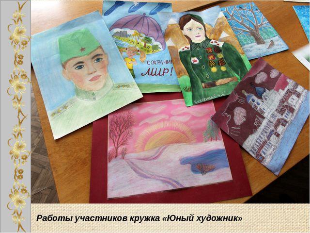 Работы участников кружка «Юный художник»