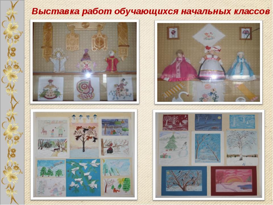 Выставка работ обучающихся начальных классов