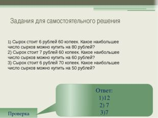 Задания для самостоятельного решения Проверка Ответ: 1)12 2) 7 3)7 1) Сырок с