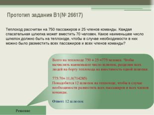 Прототип задания B1(№ 26617) Решение Всего на теплоходе 750 + 25 =775 человек