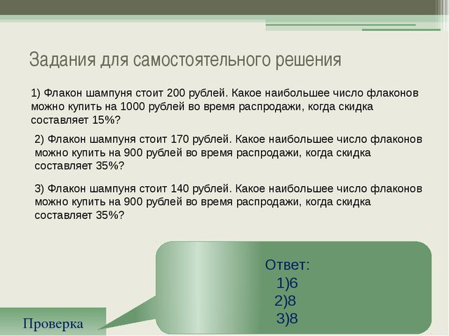 Задания для самостоятельного решения Проверка Ответ: 1)6 2)8 3)8 1) Флакон ша...