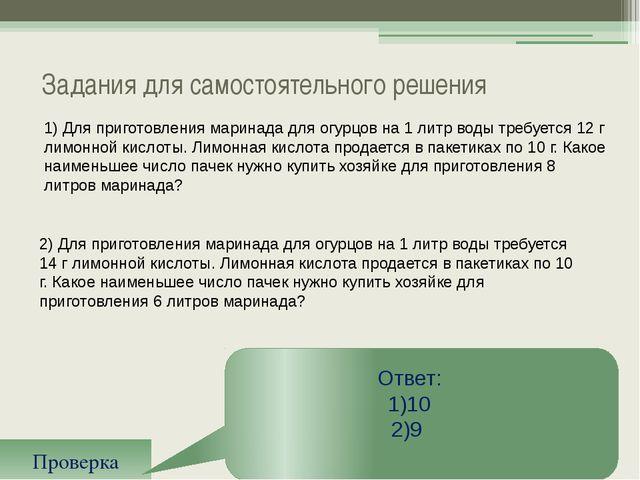 Задания для самостоятельного решения Проверка Ответ: 1)10 2)9 2) Для приготов...