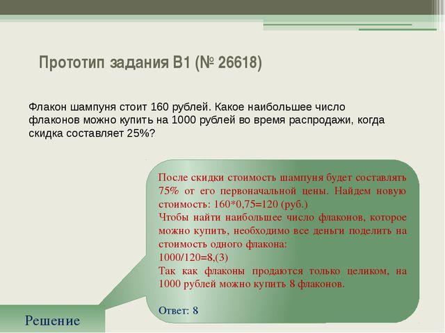 Прототип задания B1 (№ 26618) Флакон шампуня стоит 160 рублей. Какое наибольш...