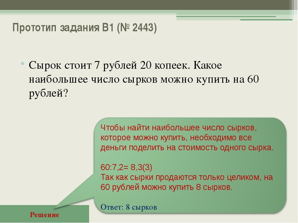 Прототип задания B1 (№ 2443) Сырок стоит 7 рублей 20 копеек. Какое наибольшее...