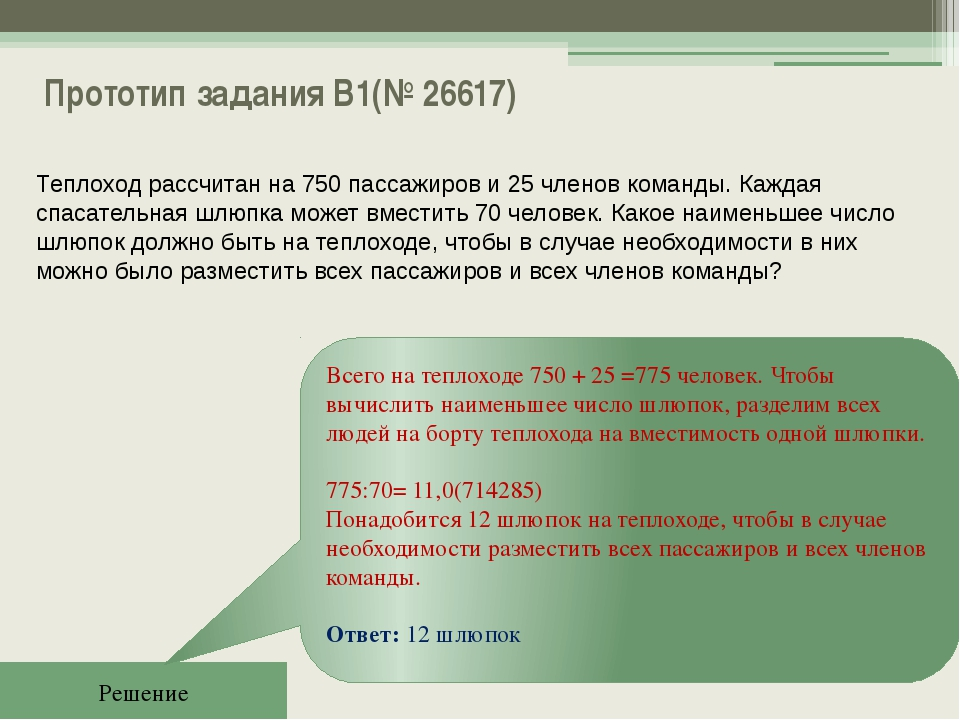 Прототип задания B1(№ 26617) Решение Всего на теплоходе 750 + 25 =775 человек...