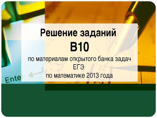 Решение заданий В10 по материалам открытого банка задач ЕГЭ по математике 201...