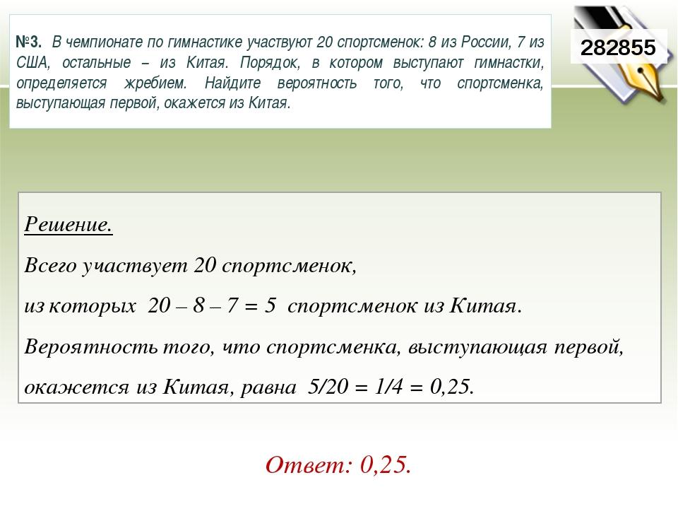 №3. В чемпионате по гимнастике участвуют 20 спортсменок: 8 из России, 7 из СШ...