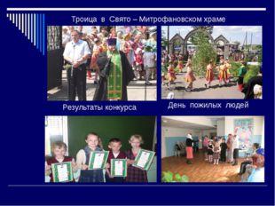 Троица в Свято – Митрофановском храме Результаты конкурса  День пожилых люде