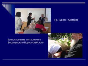На курсах тьютеров Благословение митрополита Воронежского Борисоглебского