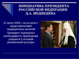ИНИЦИАТИВА ПРЕЗИДЕНТА РОССИЙСКОЙ ФЕДЕРАЦИИ Д.А. МЕДВЕДЕВА 21 июля 2009 г. на
