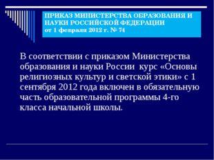 ПРИКАЗ МИНИСТЕРСТВА ОБРАЗОВАНИЯ И НАУКИ РОССИЙСКОЙ ФЕДЕРАЦИИ от 1 февраля 20