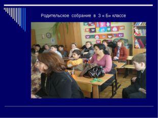 Родительское собрание в 3 « Б» классе