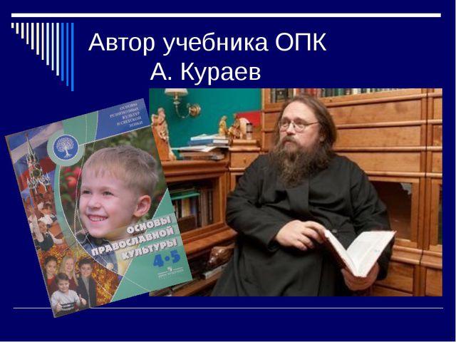 Автор учебника ОПК А. Кураев