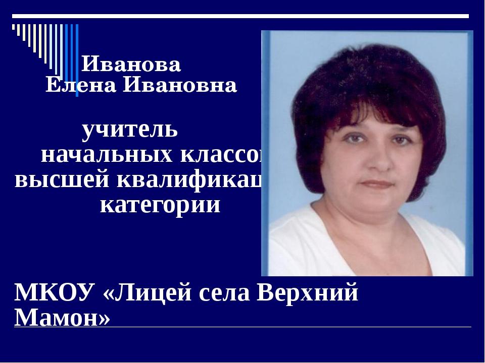 Иванова Елена Ивановна учитель начальных классов высшей квалификационной кат...