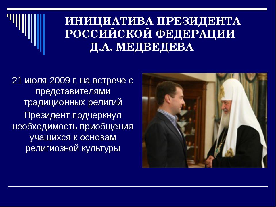 ИНИЦИАТИВА ПРЕЗИДЕНТА РОССИЙСКОЙ ФЕДЕРАЦИИ Д.А. МЕДВЕДЕВА 21 июля 2009 г. на...