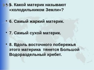5. Какой материк называют «холодильником Земли»? 6. Самый жаркий материк. 7.