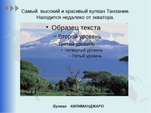 Самый высокий и красивый вулкан Танзании. Находится недалеко от экватора. Вул