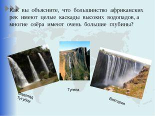Как вы объясните, что большинство африканских рек имеют целые каскады высоких