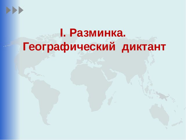 I. Разминка. Географический диктант