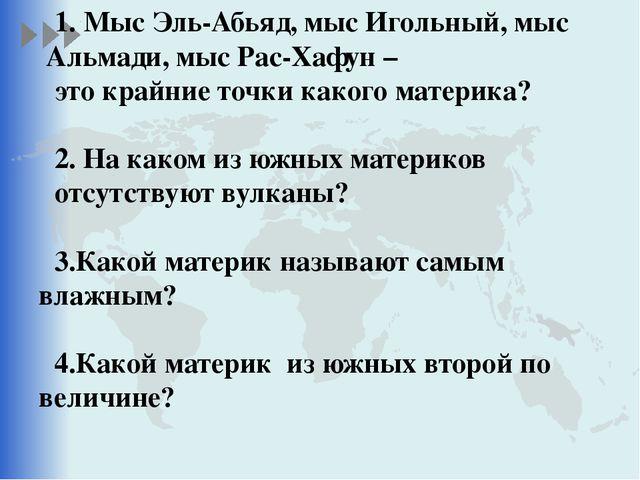 1. Мыс Эль-Абьяд, мыс Игольный, мыс Альмади, мыс Рас-Хафун – это крайние точк...