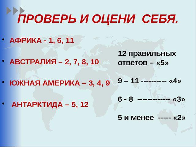 ПРОВЕРЬ И ОЦЕНИ СЕБЯ. АФРИКА - 1, 6, 11 АВСТРАЛИЯ – 2, 7, 8, 10 ЮЖНАЯ АМЕРИКА...