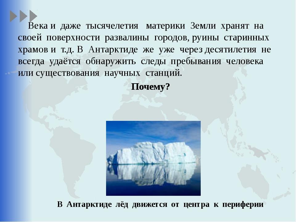 Века и даже тысячелетия материки Земли хранят на своей поверхности развалины...