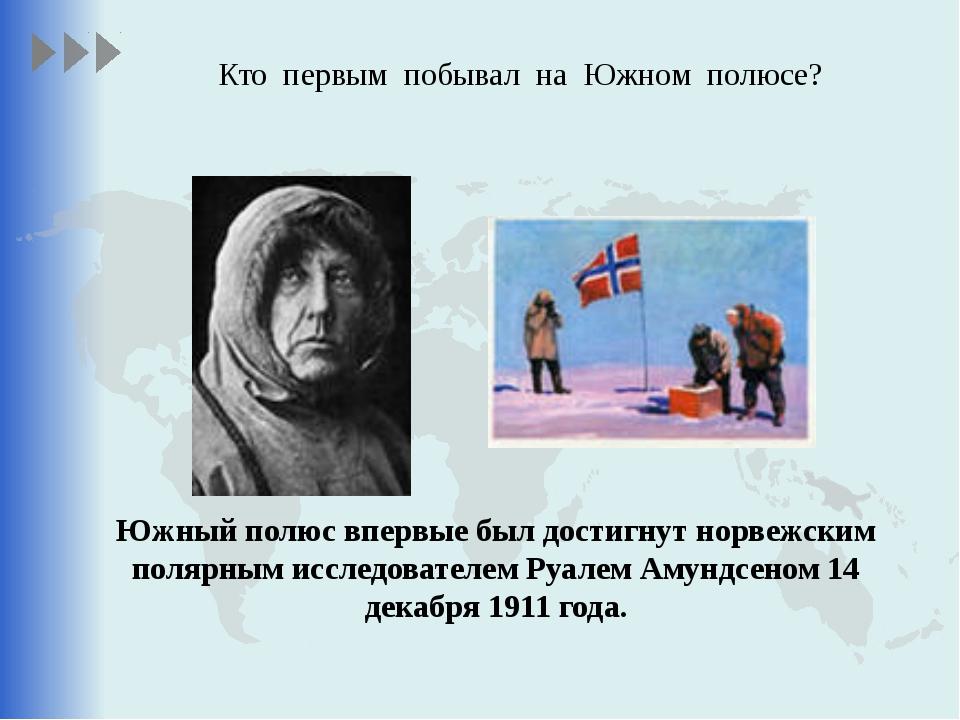Кто первым побывал на Южном полюсе? Южный полюс впервые был достигнут норвеж...