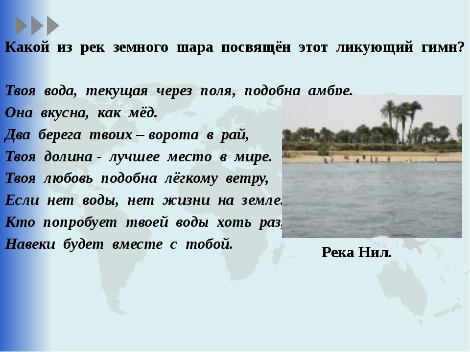 Какой из рек земного шара посвящён этот ликующий гимн? Твоя вода, текущая че...
