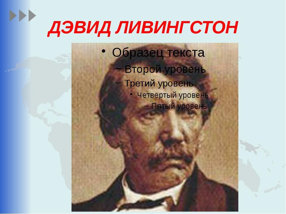 ДЭВИД ЛИВИНГСТОН