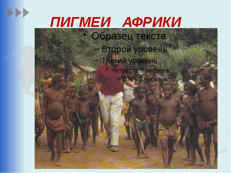 ПИГМЕИ АФРИКИ