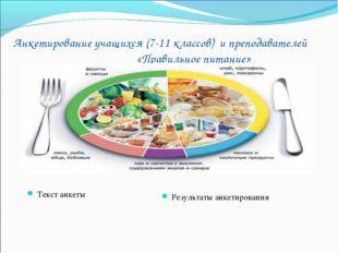 Анкетирование учащихся (7-11 классов) и преподавателей «Правильное питание» Т