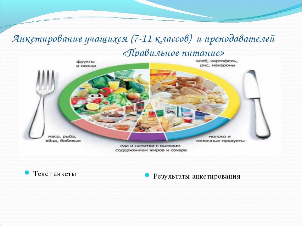Анкетирование учащихся (7-11 классов) и преподавателей «Правильное питание» Т...