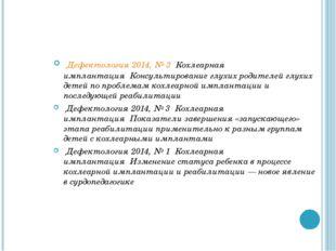 Дефектология 2014, № 3Кохлеарная имплантацияКонсультирование глухих роди