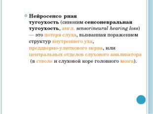 Нейросенсо́рная тугоухость(синонимсенсоневральная тугоухость,англ.sensori