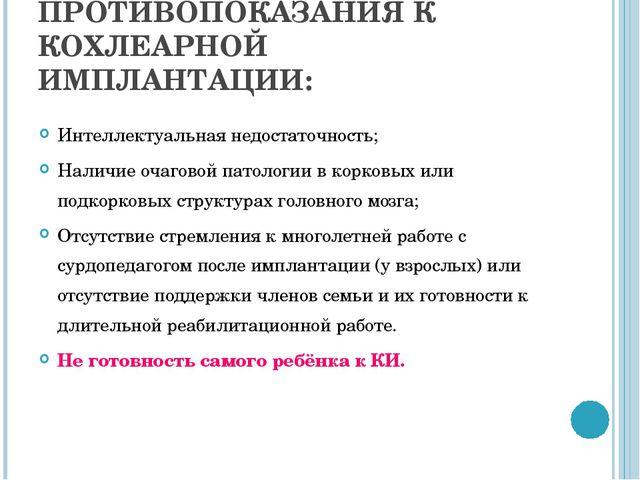ОСНОВНЫЕ ПРОТИВОПОКАЗАНИЯ К КОХЛЕАРНОЙ ИМПЛАНТАЦИИ: Интеллектуальная недостат...