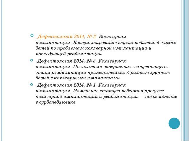 Дефектология 2014, № 3Кохлеарная имплантацияКонсультирование глухих роди...