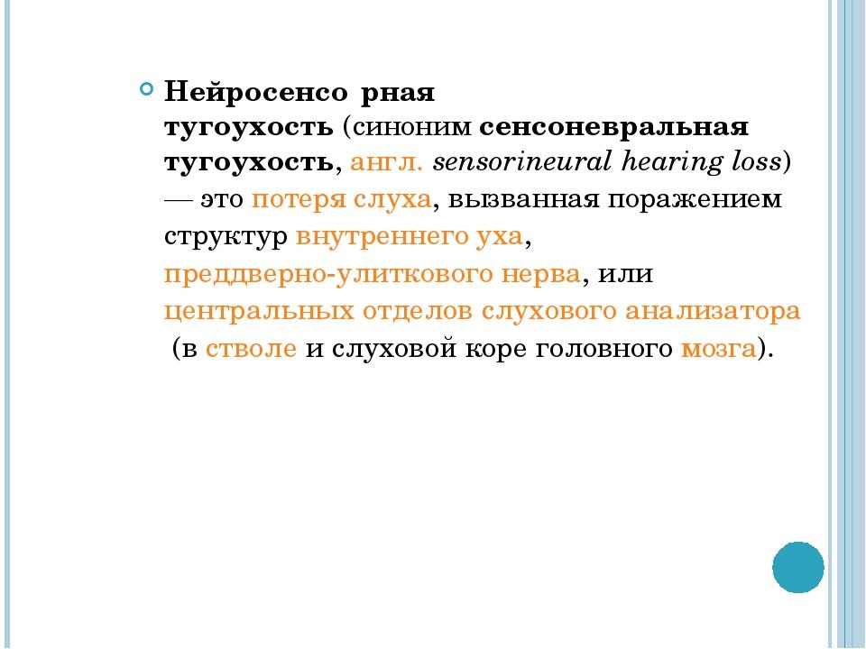 Нейросенсо́рная тугоухость(синонимсенсоневральная тугоухость,англ.sensori...