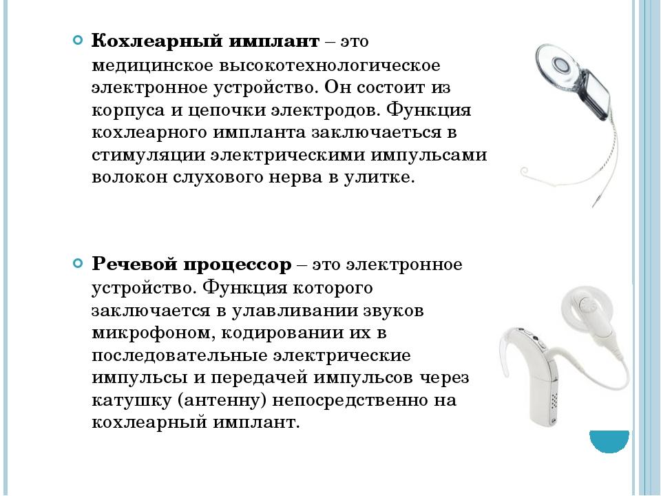Кохлеарный имплант – это медицинское высокотехнологическое электронное устрой...