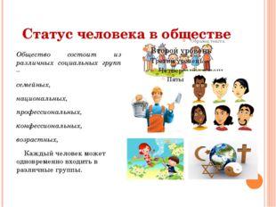 Статус человека в обществе Общество состоит из различных социальных групп – с