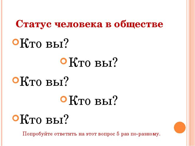 Статус человека в обществе Кто вы? Кто вы? Кто вы? Кто вы? Кто вы? Попробуйте...