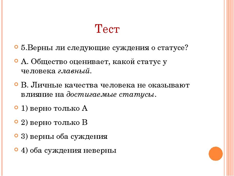 Тест 5.Верны ли следующие суждения о статусе? А. Общество оценивает, какой ст...