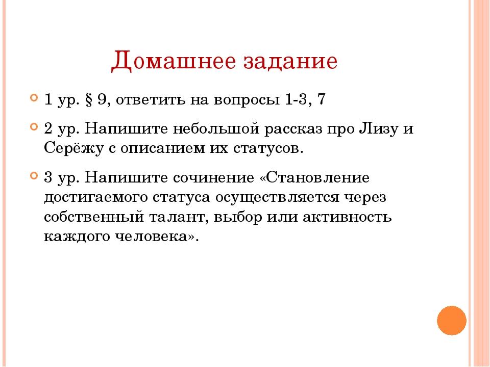 Домашнее задание 1 ур. § 9, ответить на вопросы 1-3, 7 2 ур. Напишите небольш...