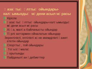 Қазақтың ұлттық ойындары-халқымыздың мәдени асыл мұрасы Кіріспе Қазақтың ұлт