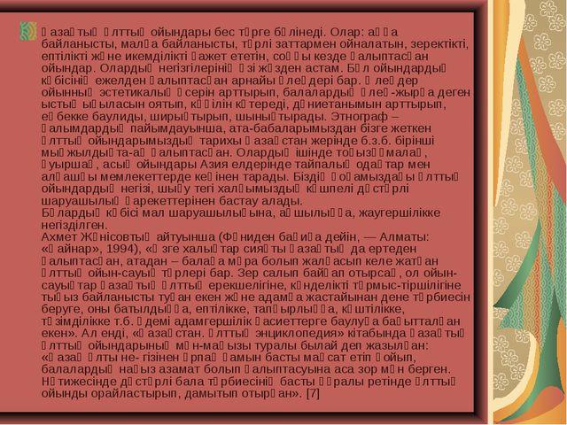Қазақтың ұлттық ойындары бес түрге бөлінеді. Олар: аңға байланысты, малға бай...