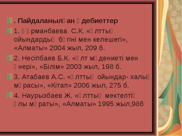 . Пайдаланылған әдебиеттер 1. Құрманбаева С.К. «Ұлттық ойындардың бүгіні мен...
